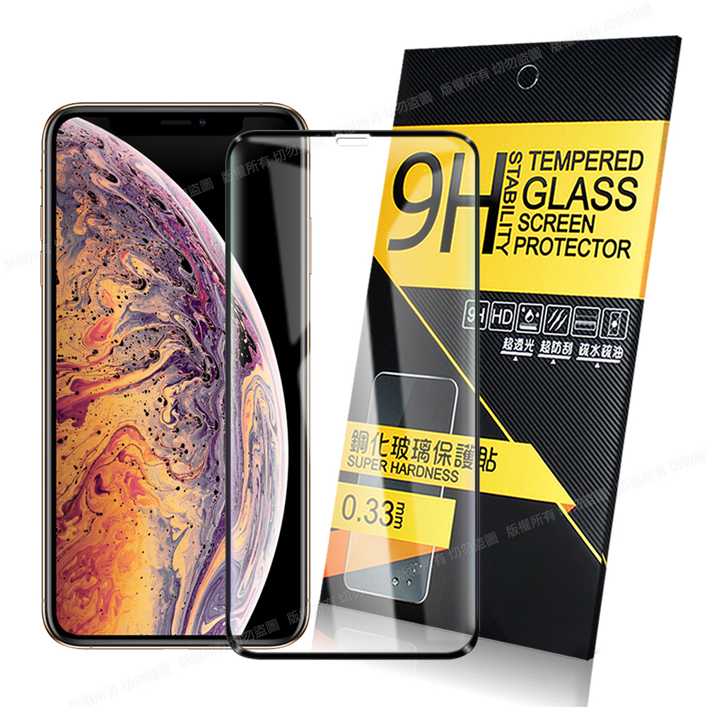 NISDA for iPhone XS Max 6.5吋 全面呵護 2.5D滿版鋼化玻璃保護貼-黑-2張