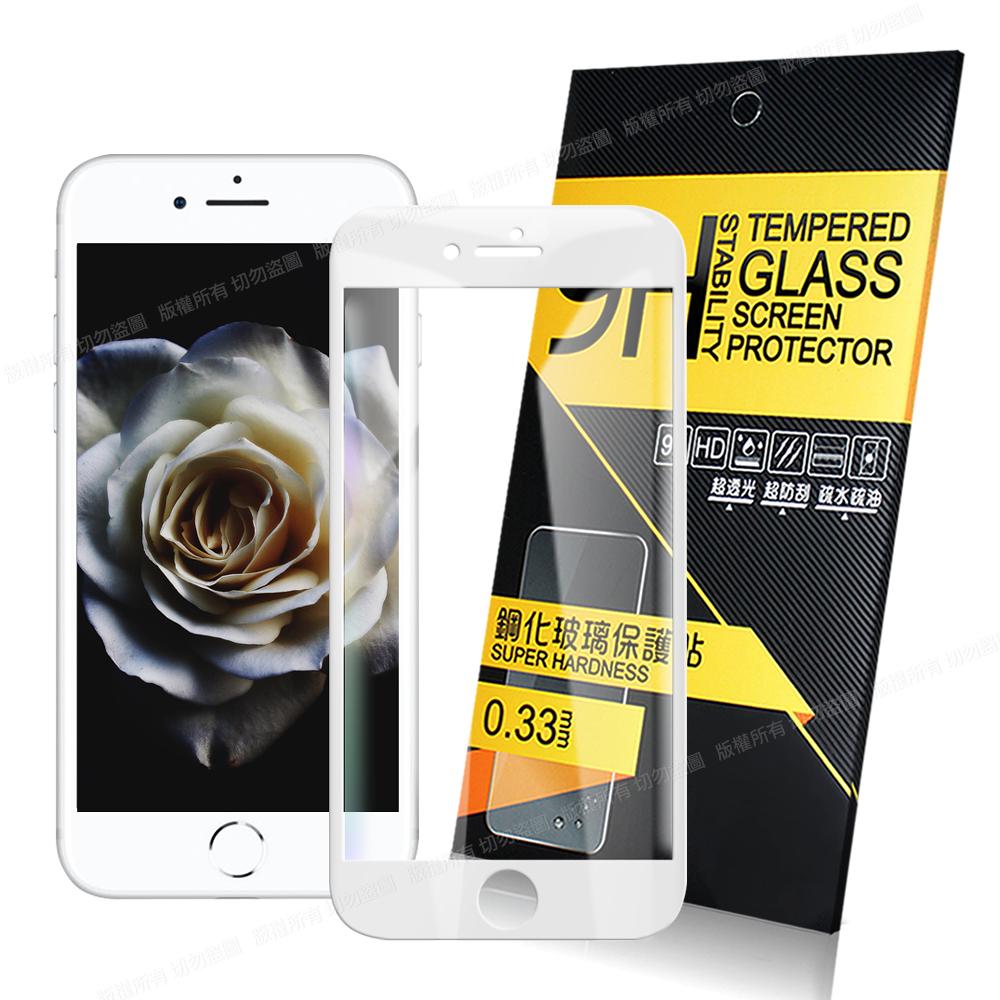 NISDA for iPhone 8/iPhone 7 4.7 全面呵護 2.5D滿版鋼化玻璃保護貼-白-2張