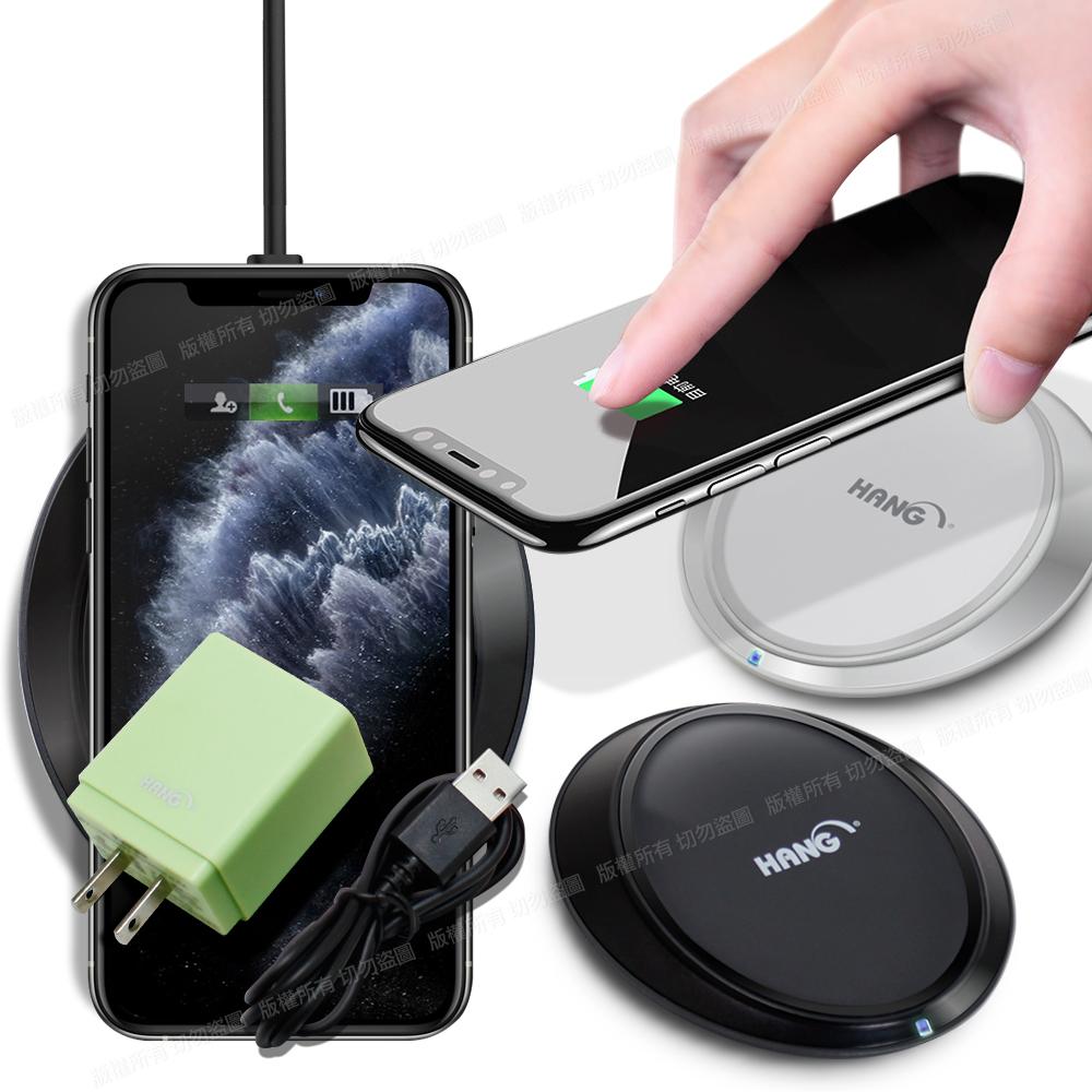 HANG W11a 無線快充充電器+獨家贈QC3.0充電器-不挑色(支援蘋果7.5W快充/三星10W快充)+線