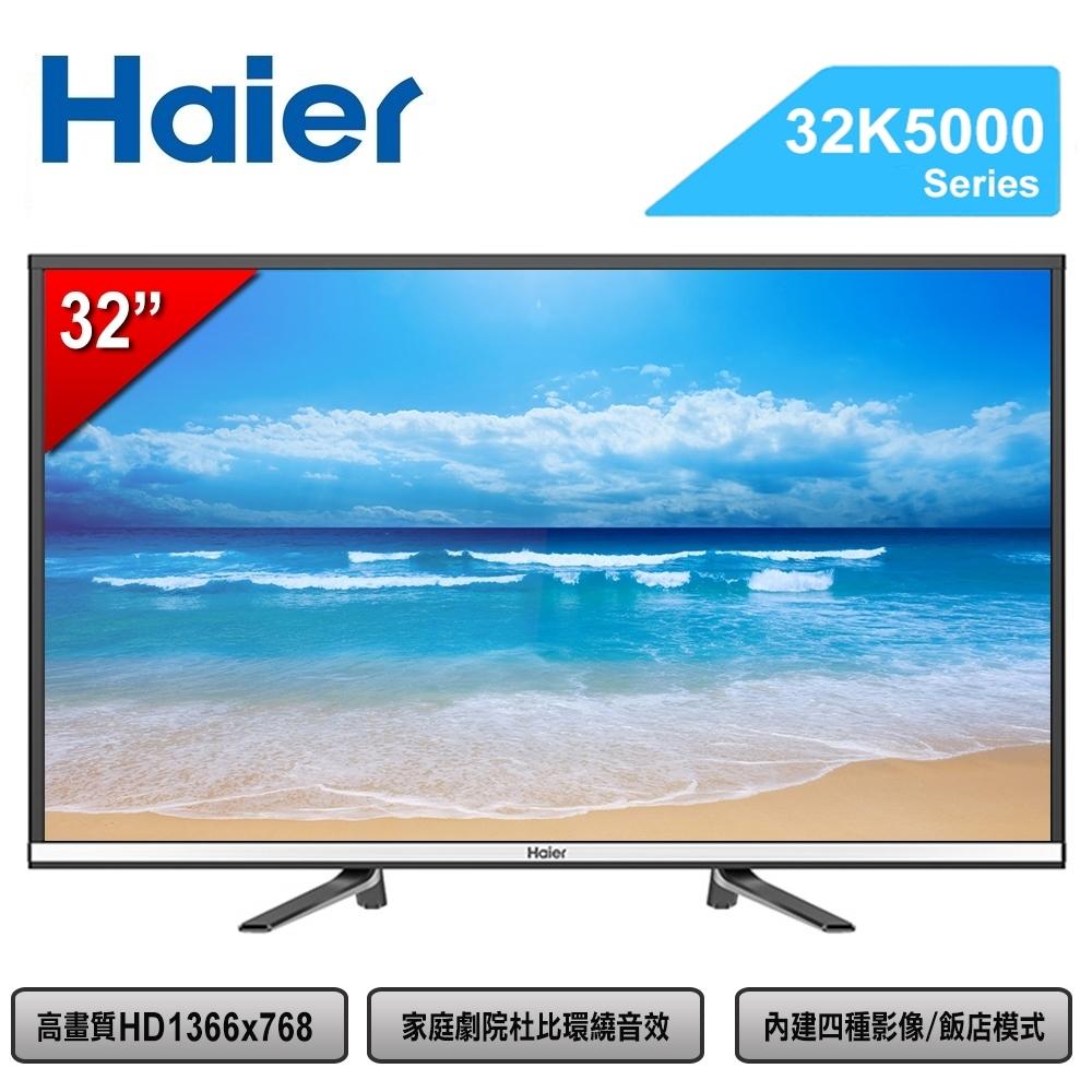 【破盤特惠價】【Haier 海爾】32吋LED液晶顯示器+視訊盒(32K5000)
