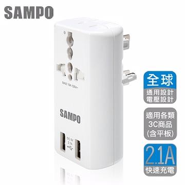 SAMPO 聲寶 雙USB萬國充電器轉接頭-白色 EP-U141AU2(W)