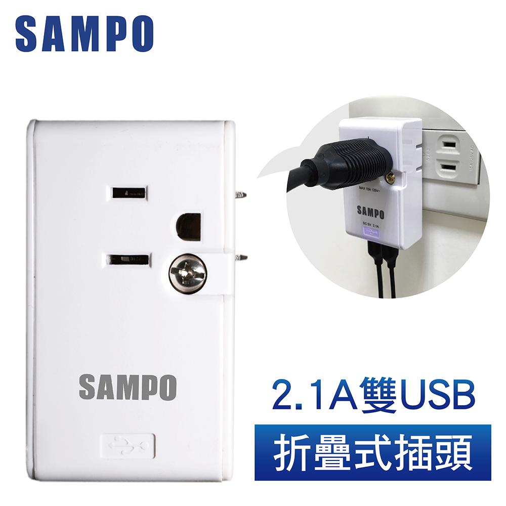 SAMPO 聲寶 雙USB擴充座 EP-U161MU2
