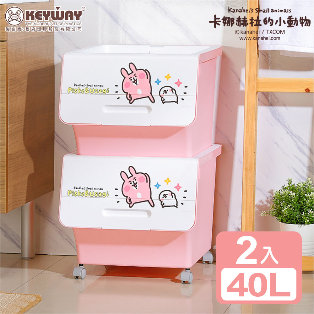 《KEYWAY》卡娜赫拉的小動物直取式可疊收納箱40L-2入組