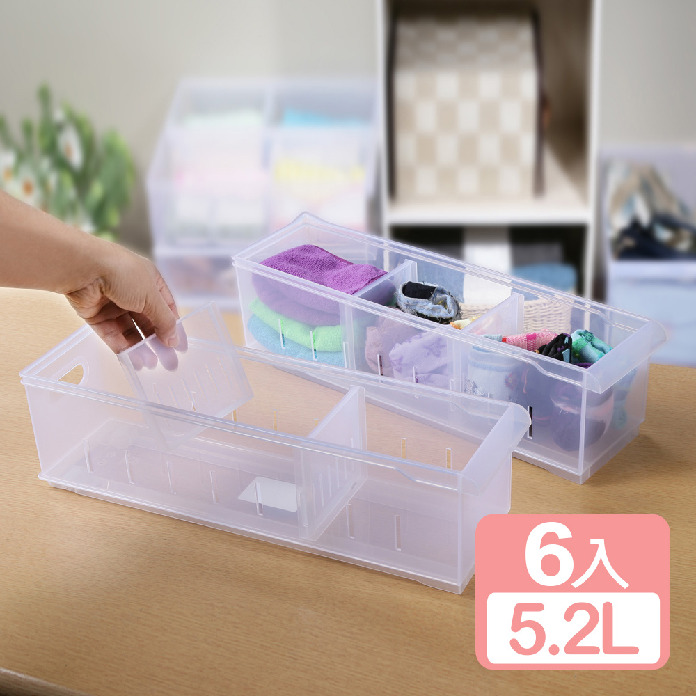 《真心良品》5號方程式隔板收納盒(6入)