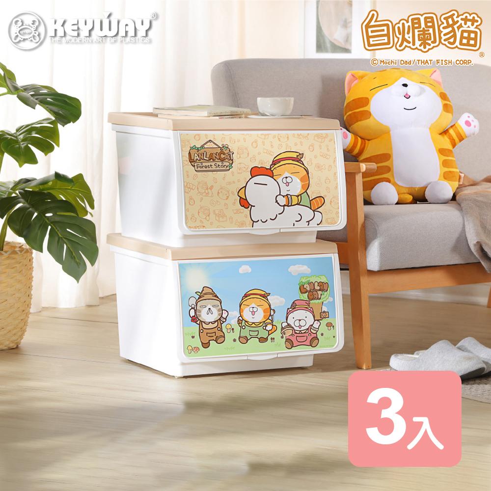 《KEYWAY》白爛貓OPEN收納箱39L -3入組