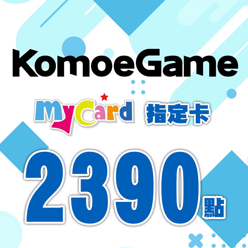 MyCard KOMOE指定卡2390點