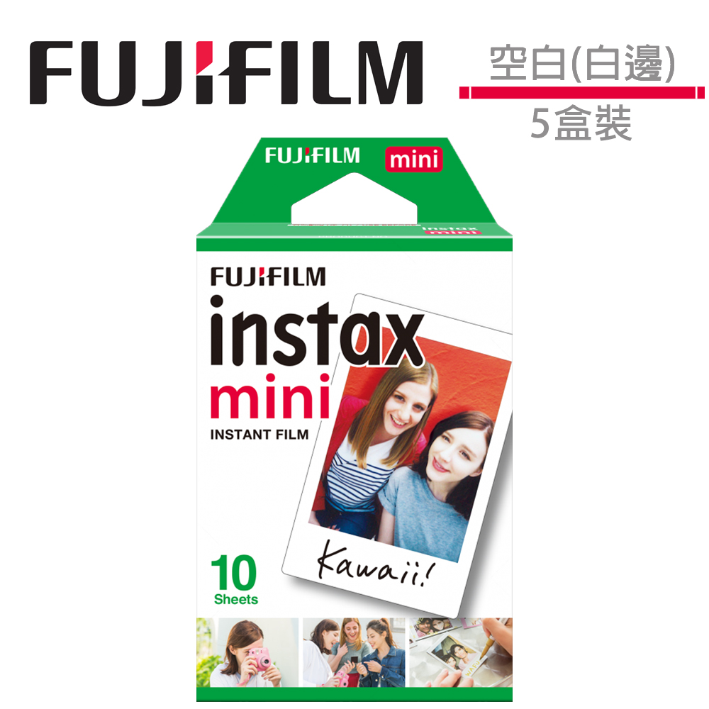 [保護套30入]FUJIFILM instax mini 空白底片/5盒裝