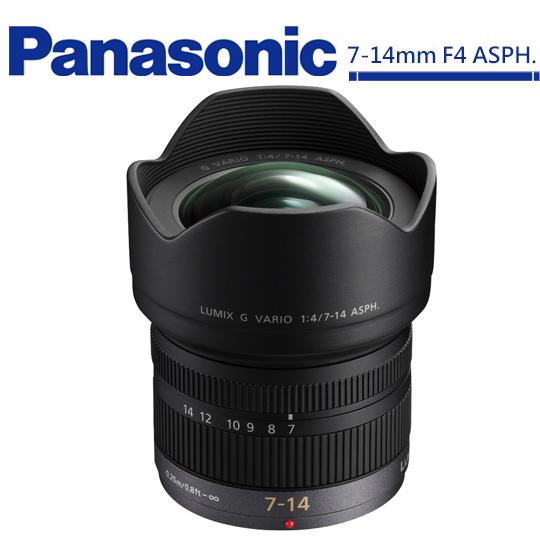[防潮箱+拭鏡筆]PANASONIC 7-14mm F4.0 ASPH超廣角變焦鏡/公司貨
