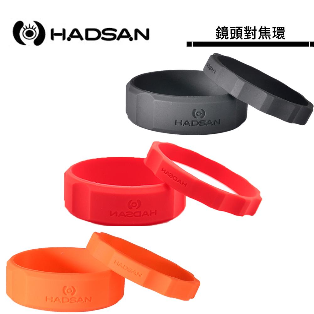 HADSAN 鏡頭環套組(一大一小)/