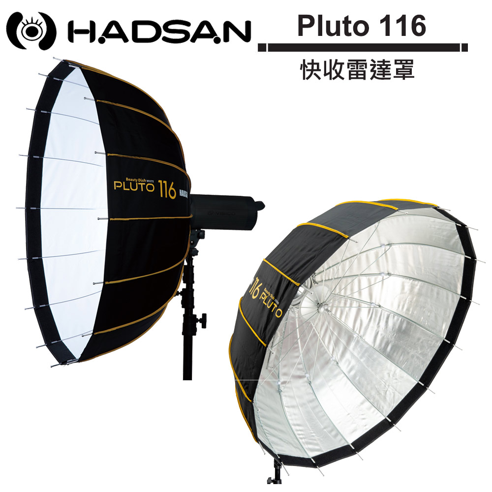 HADSAN Pluto 116 快收雷達罩