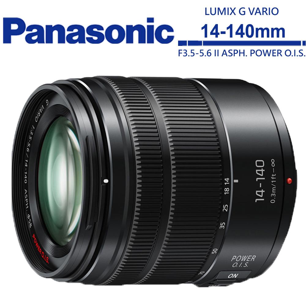 [保護鏡(58)+拭鏡筆]Panasonic LUMIX G VARIO 14-140mm F3.5-5.6 II ASPH. POWER O.I.S.(H-FSA14140GC)/公司貨