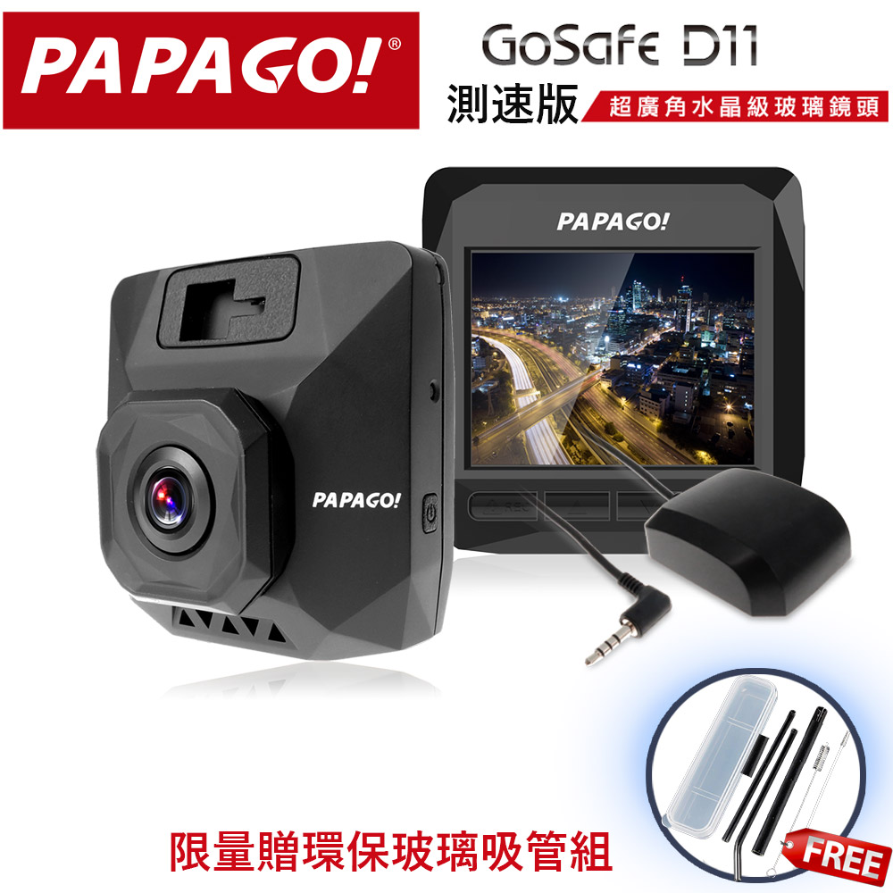 PAPAGO !GoSafe D11行車記錄器[測速版,副廠牌線]+16G+點煙器+螢幕擦拭布