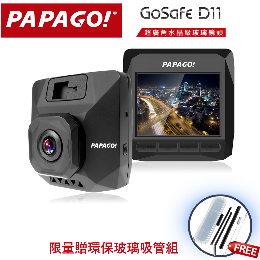 PAPAGO !GoSafe D11行車記錄器+點煙器+螢幕擦拭布