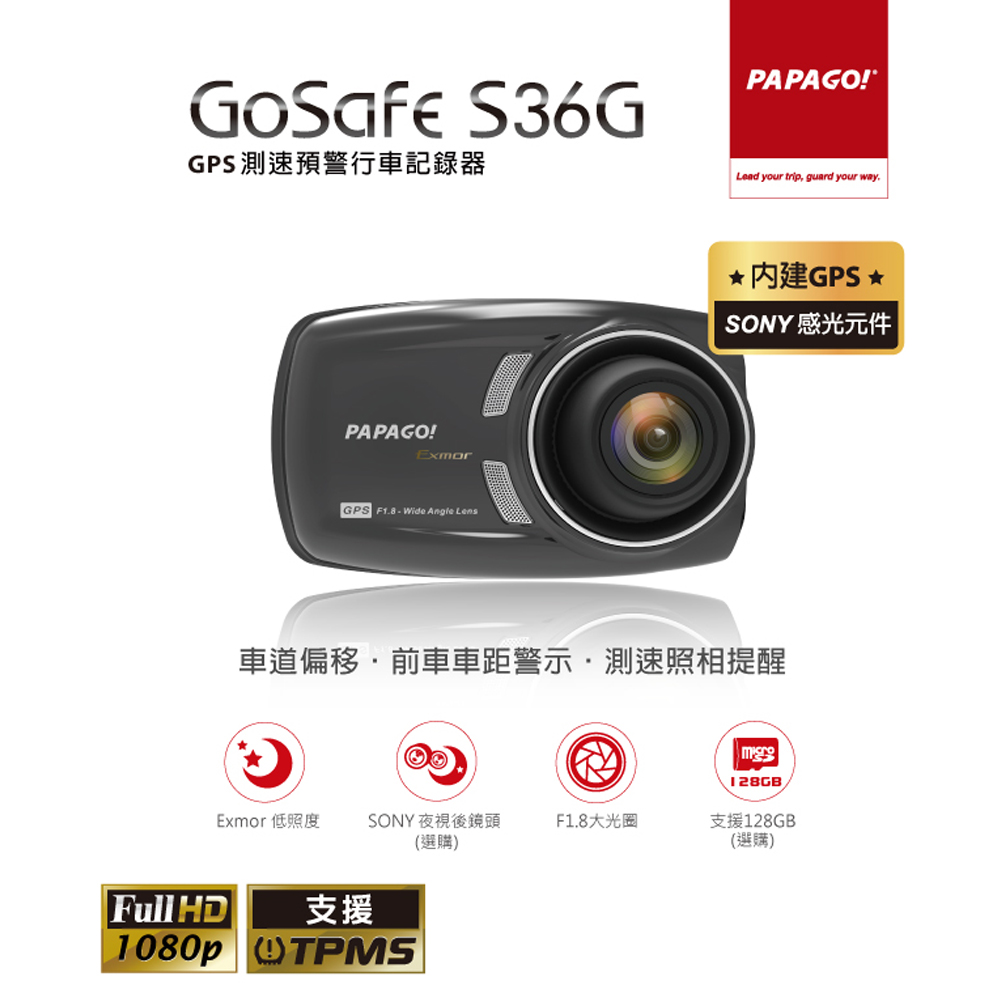 PAPAGO! GoSafe S36G GPS測速預警行車記錄器+16G卡+擦拭布