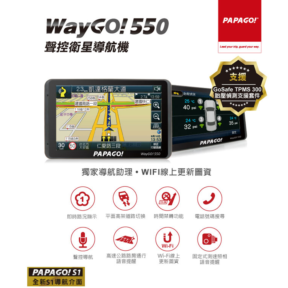 PAPAGO! WayGO! 550  5吋Wi-Fi聲控衛星導航機加贈觸控筆+手機立架+立架貼