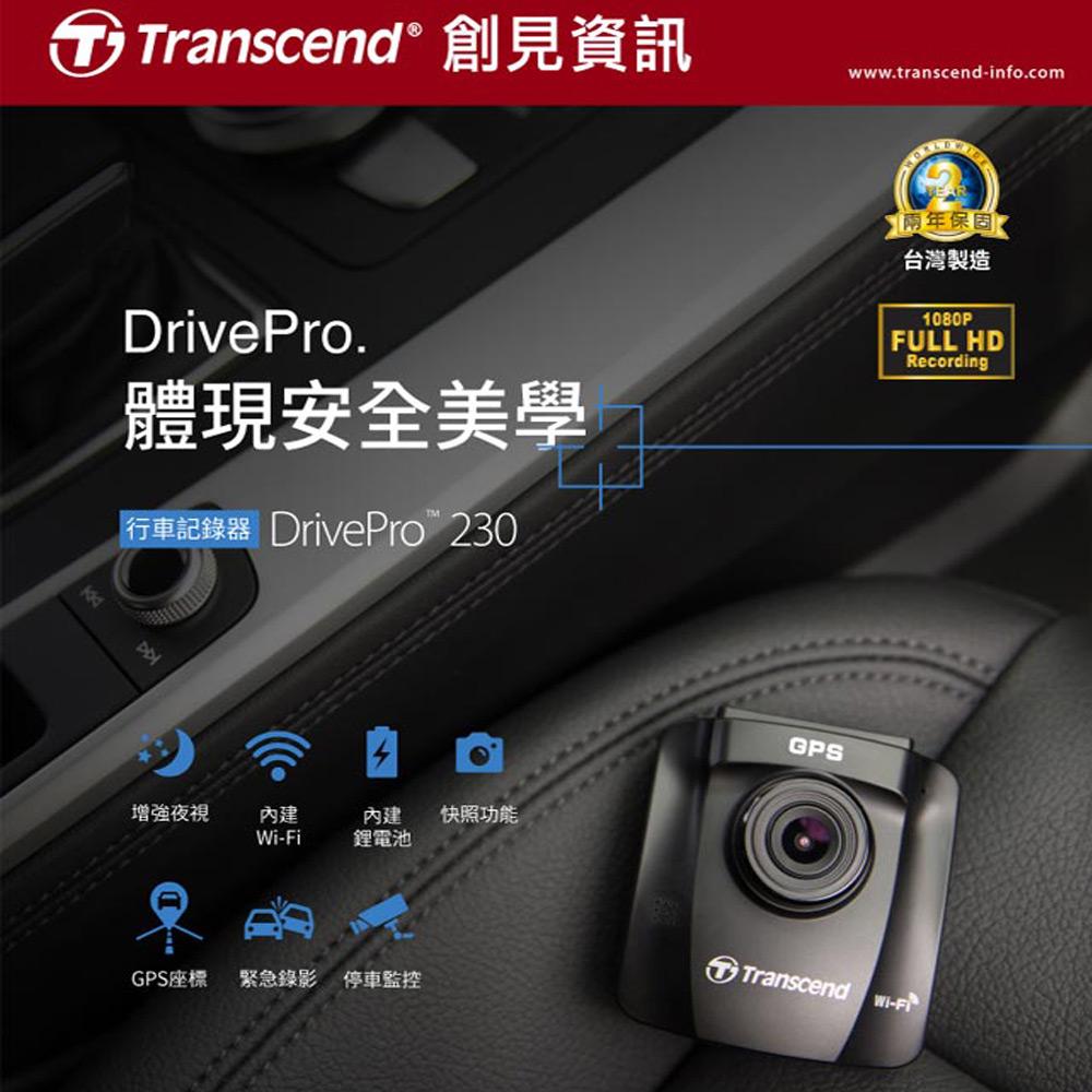 創見 DrivePro™ 230行車記錄器(內32G卡)