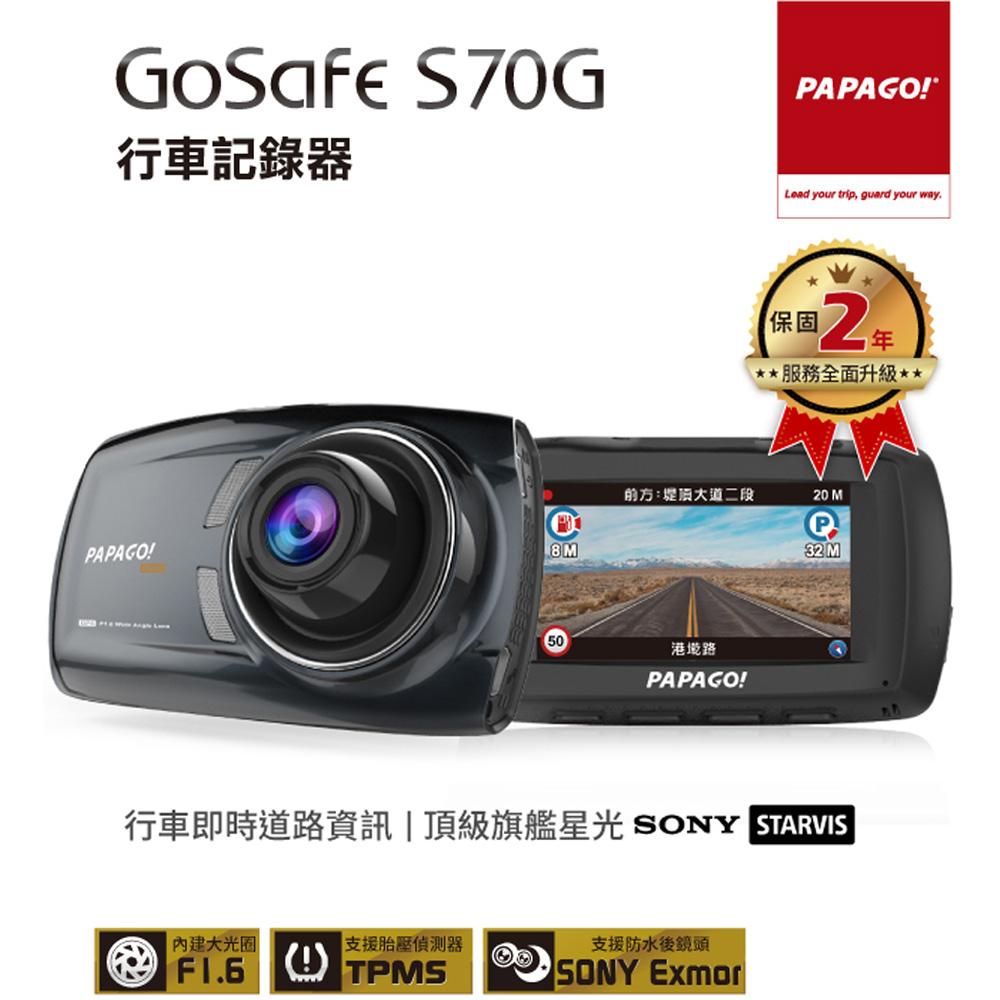PAPAGO ! GoSafe S70G行車記錄器(兩年保固)+32G+點煙器+擦拭布+手機矽膠立架