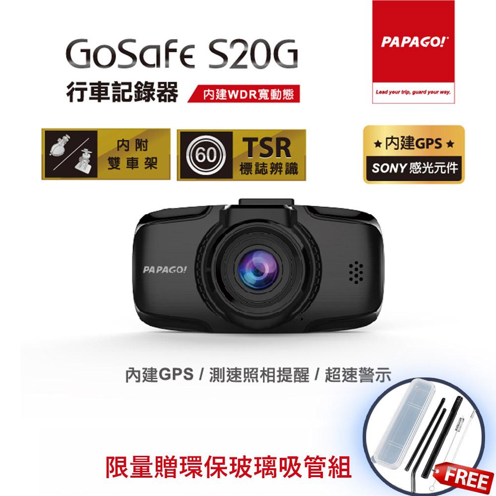 PAPAGO! GoSafe S20G行車記錄器+32G+點煙器+擦拭布+手機矽膠立架+立架貼