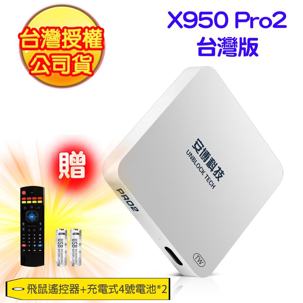 安博盒子X950 PRO2純淨版(官方公司貨)贈飛鼠遙控器+充電式4號電池2顆