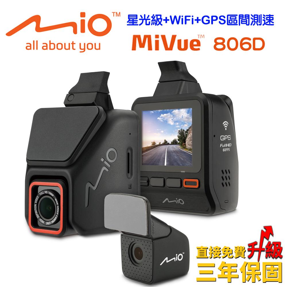 MiO MiVue 806D雙鏡星光級隱藏可調式鏡頭WIFI GPS行車記錄器+32G卡+點煙器+擦拭布