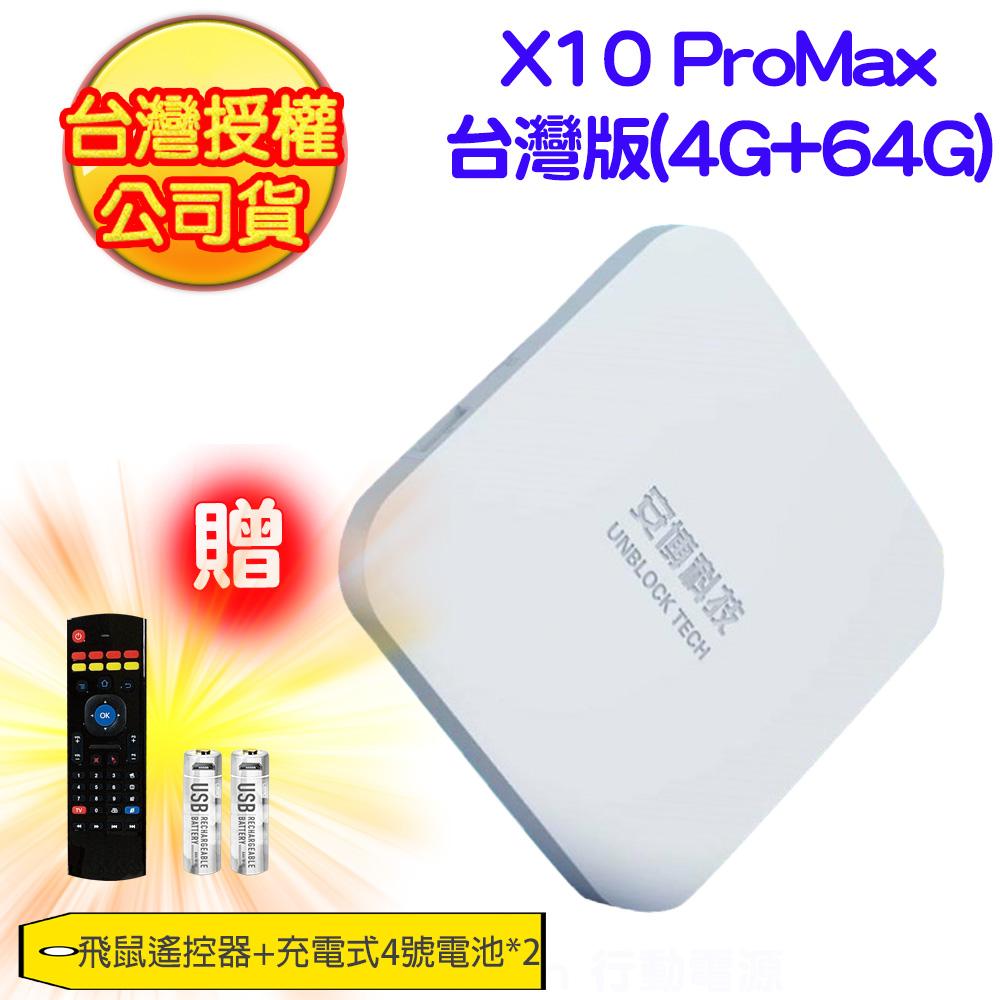 安博盒子UBOX8純淨版(X10 PRO MAX)(官方公司貨)+飛鼠遙控器+多功能液晶螢幕擦拭布