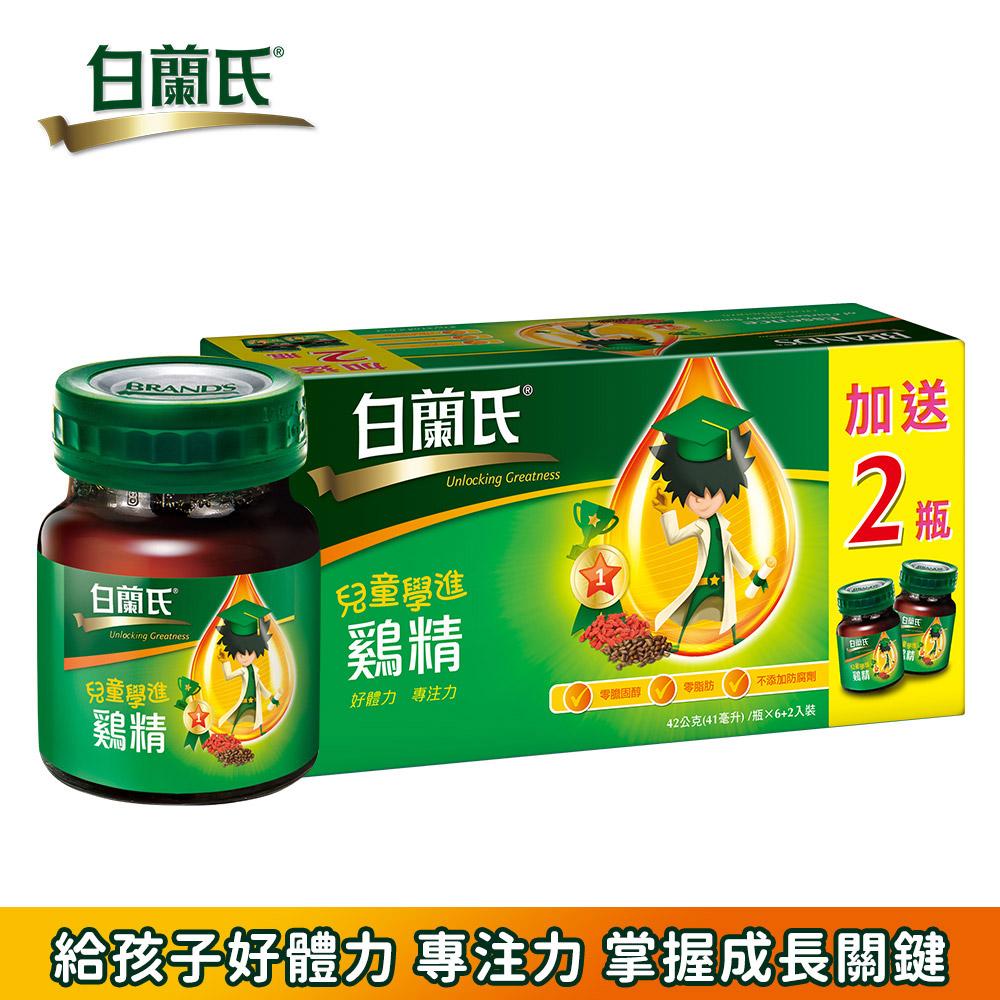 【白蘭氏】兒童學進雞精 (42g,6+2瓶/盒)