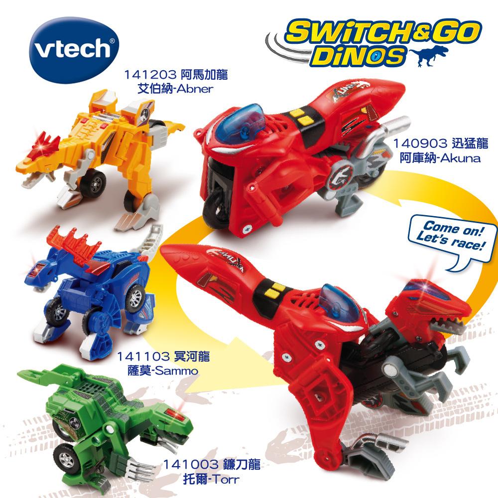【Vtech】聲光變形恐龍車(多款任選)
