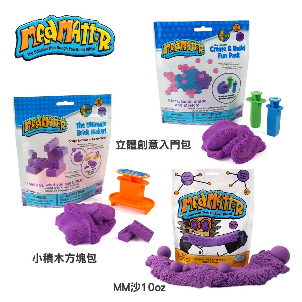 【Mad Mattr】瘋狂博士MM沙 入門款創意包3件組(MM沙+立體包+方塊包)-紫色