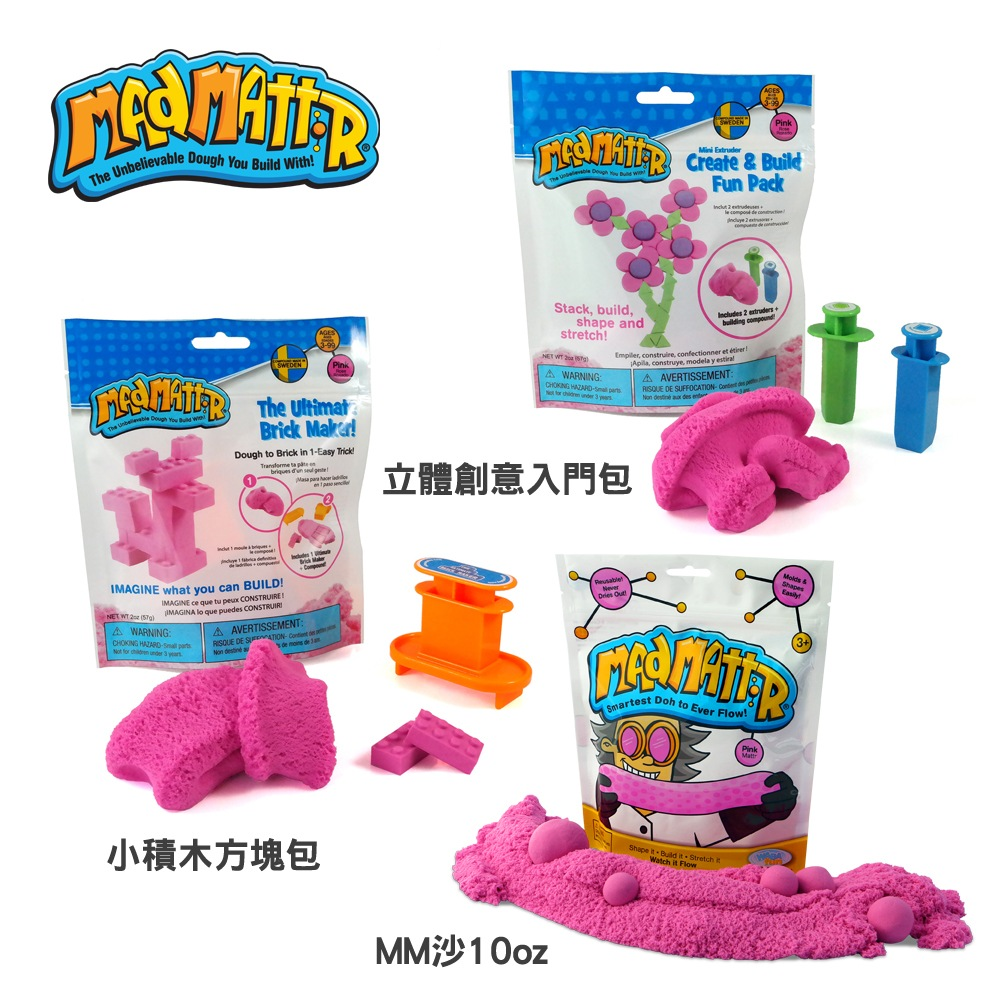 【Mad Mattr】瘋狂博士MM沙 入門款創意包3件組(MM沙+立體包+方塊包)-粉色