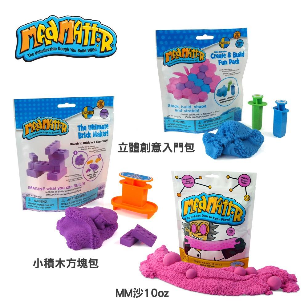 【Mad Mattr】瘋狂博士MM沙 入門款創意包3件組(粉MM沙+藍立體+紫積木)