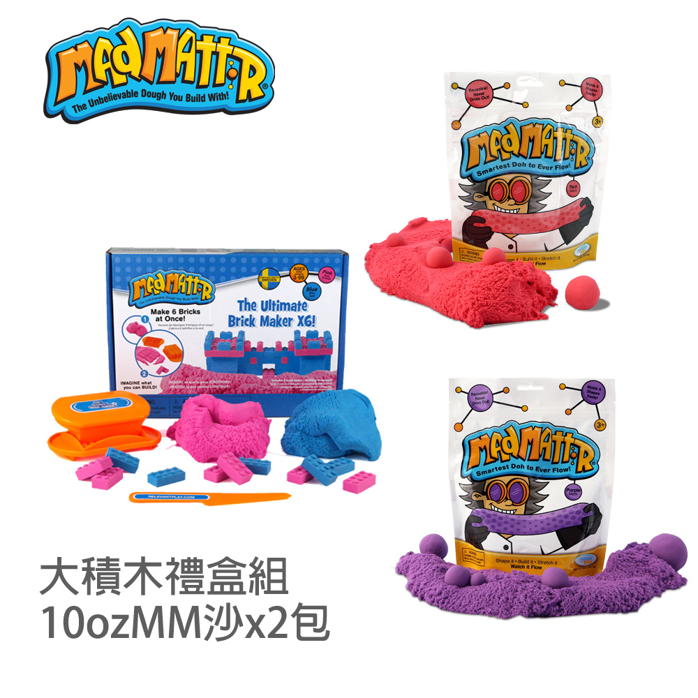 【Mad Mattr】瘋狂博士 大積木禮盒組MM沙3入組(積木禮盒+紅MM沙+紫MM沙)
