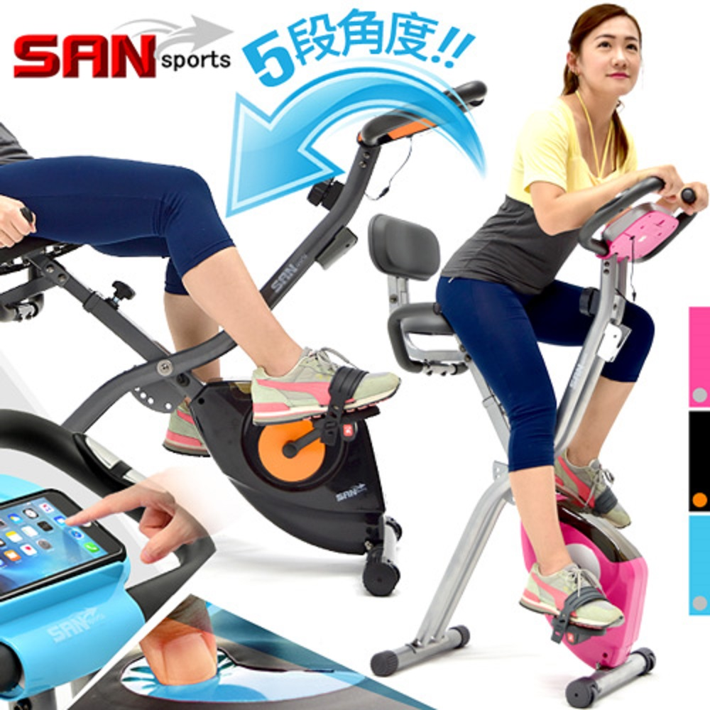 【SAN SPORTS】四角度!!飛輪式磁控健身車