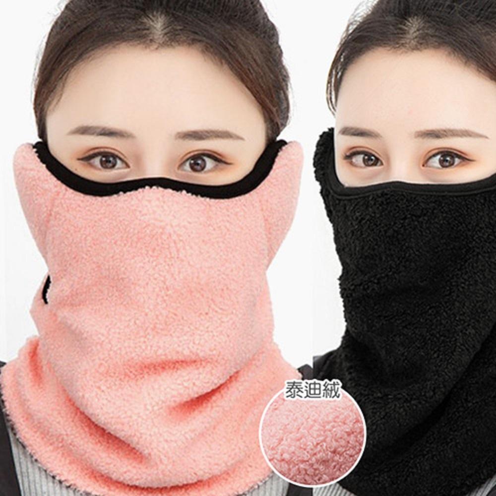 雙面泰迪絨保暖面罩