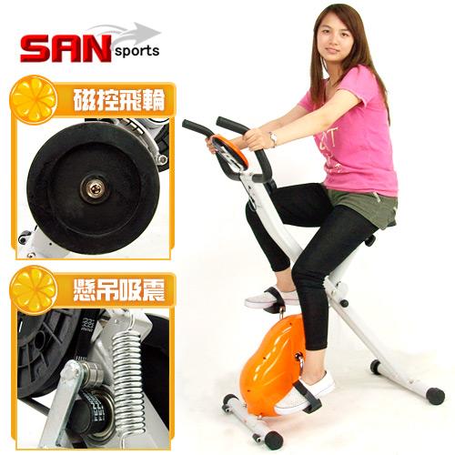 【SAN SPORTS 山司伯特】飛輪式MAX磁控健身車