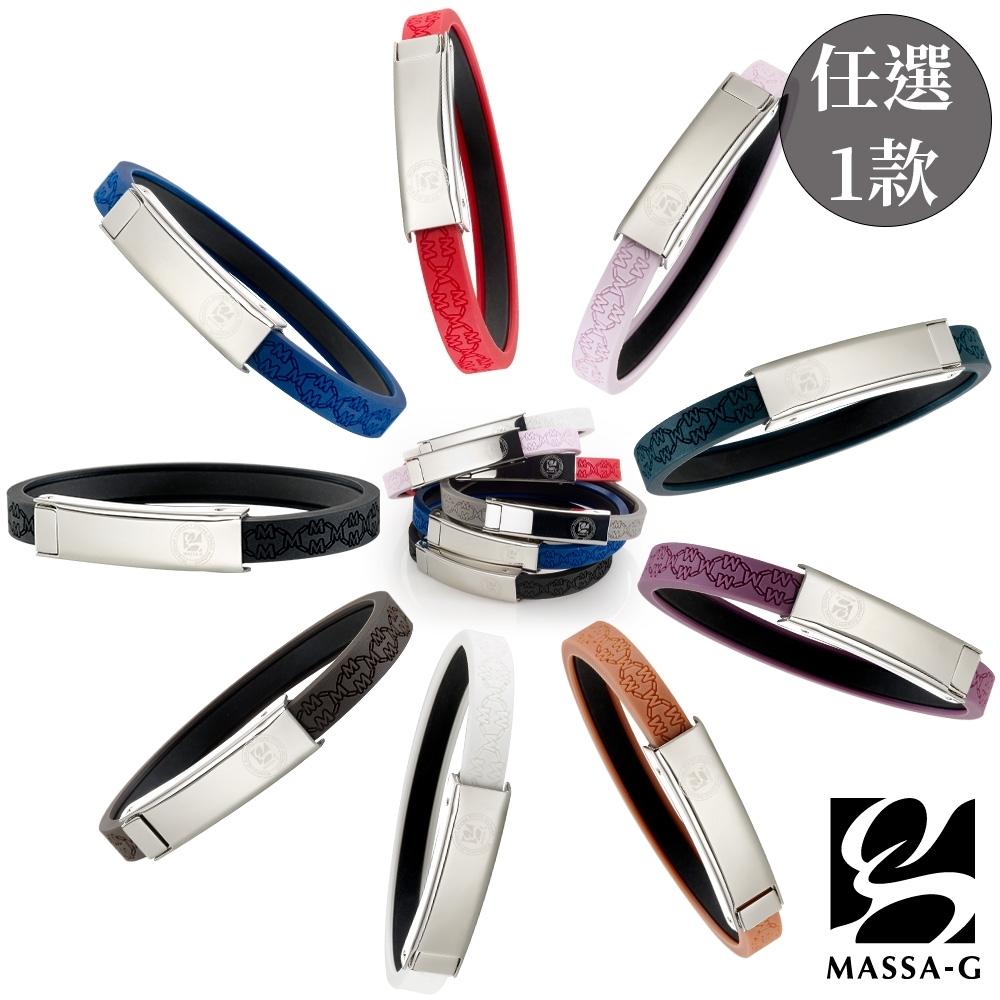MASSA-G Color For Wing專色之翼鍺鈦手環任選1款