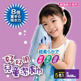 【JoyLife】超值5入好好用兒童潔膚巾~台灣製造
