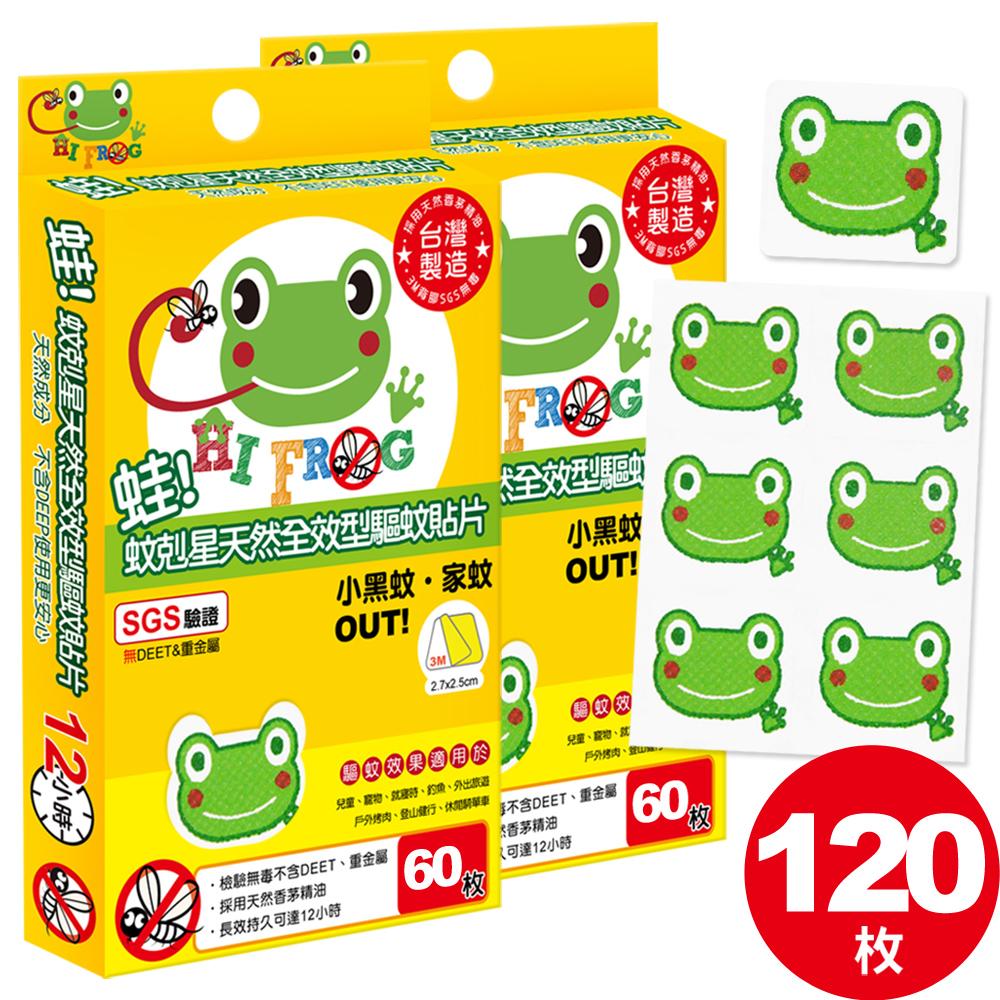 HiFrog 蛙!蚊剋星 台製天然全效型驅蚊防蚊貼120枚