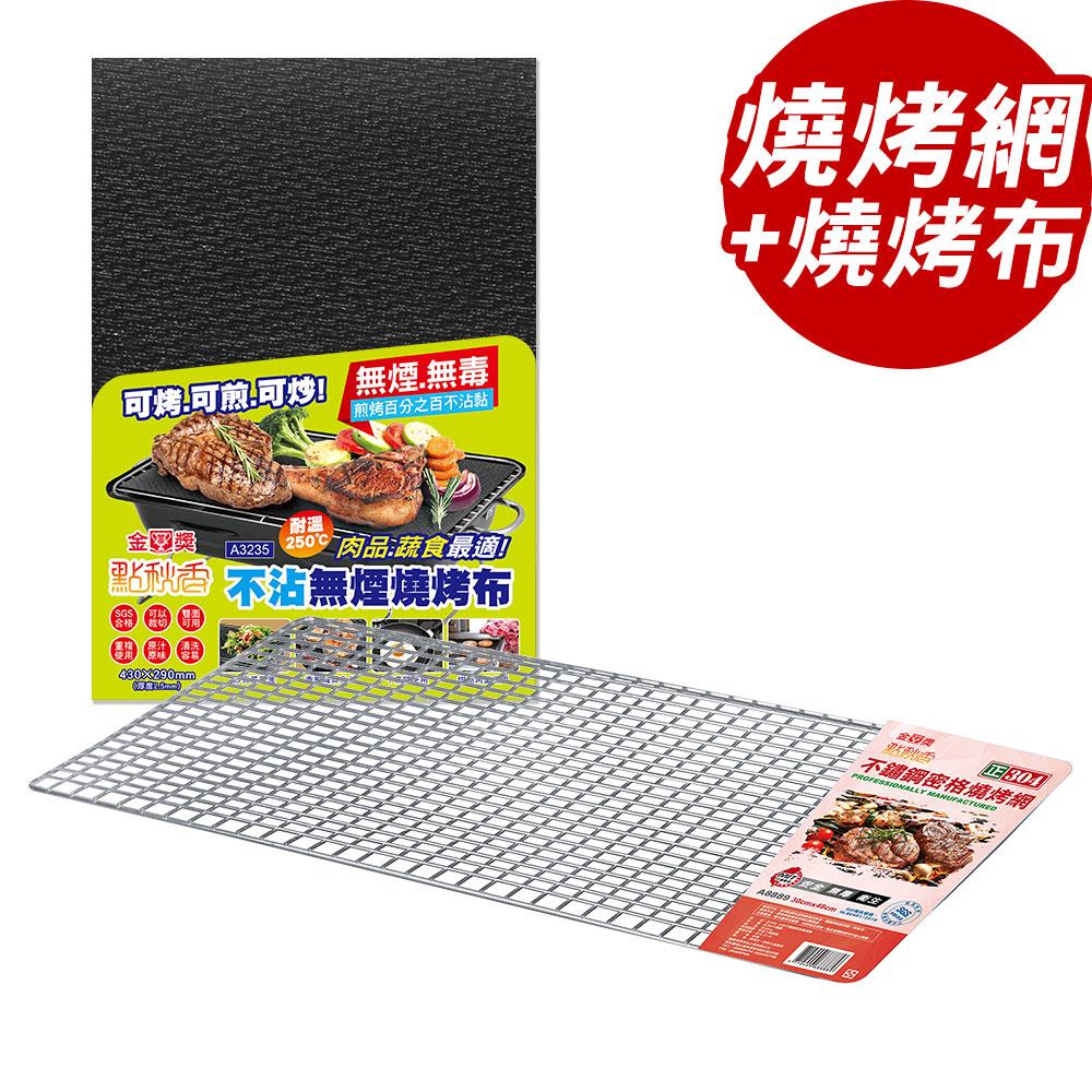 點秋香 304不鏽鋼密格燒烤網+不沾無煙燒烤布【BFA3235+BFA8889】(SF0113N)