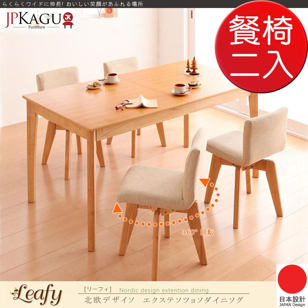 3月促銷價↘ JP Kagu 日系北歐設計旋轉餐椅2入(二色)棕色