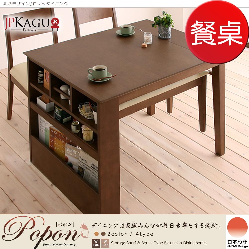 3月促銷價↘ JP Kagu 日系附收納架延伸餐桌-中(二色)咖啡褐色