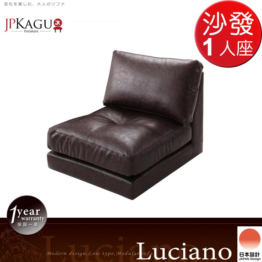3月促銷價↘ JP Kagu 日系1人座皮革組合沙發