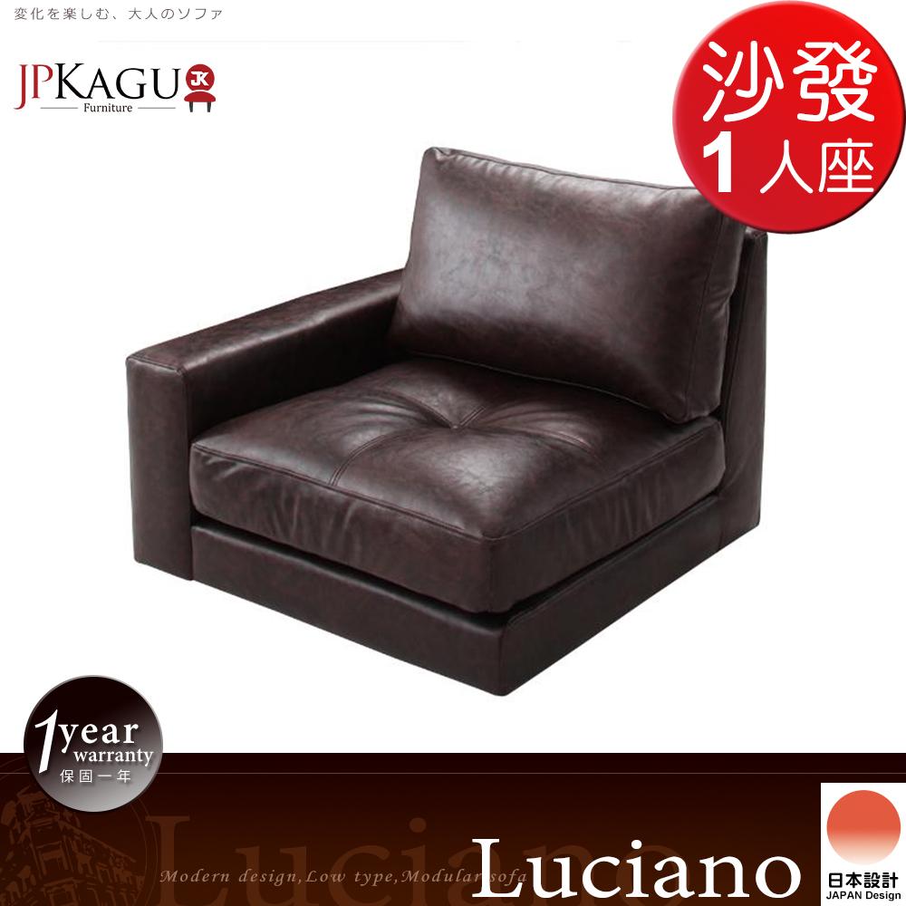3月促銷價↘ JP Kagu 日系1人座皮革組合沙發-右扶手