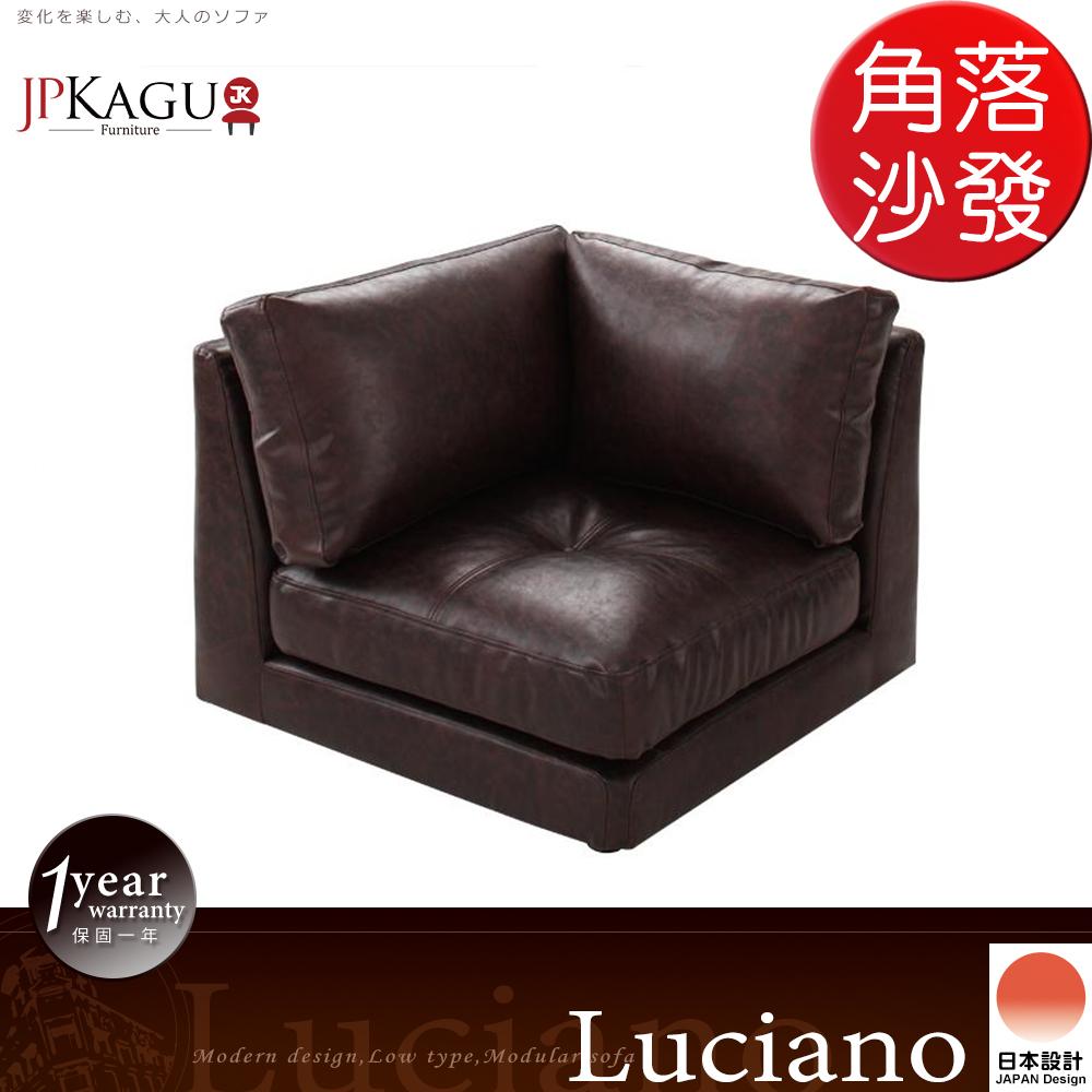 3月促銷價↘ JP Kagu 日系皮革角落組合沙發