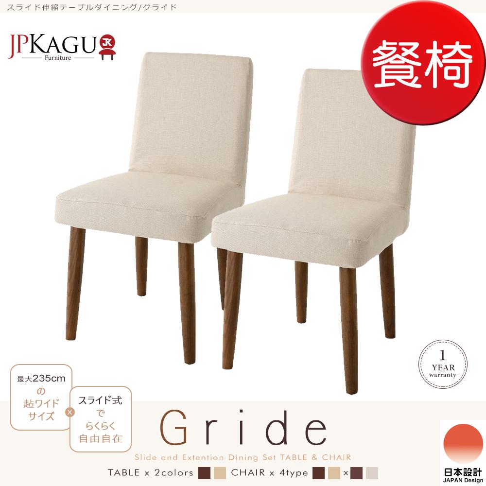 3月促銷價↘ JP Kagu 日系天然木材餐椅2入(二色)自然色X棕色