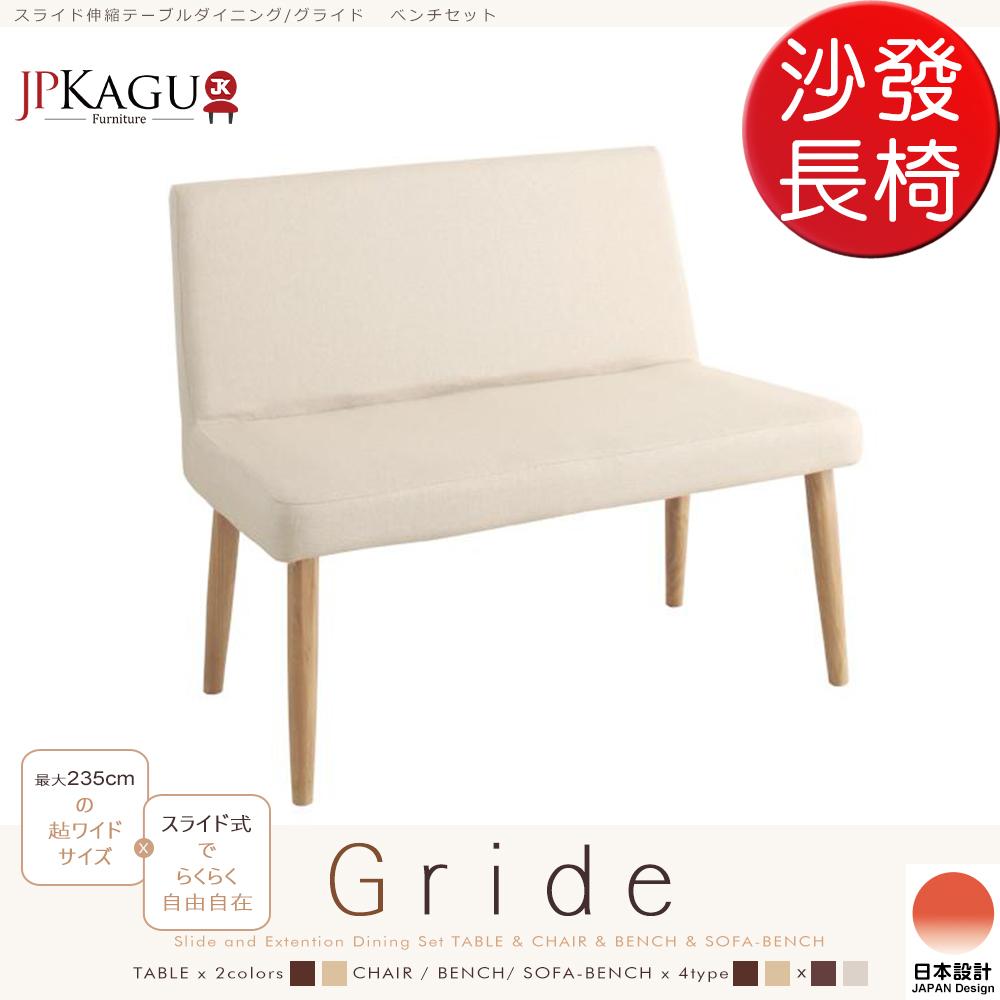3月促銷價↘ JP Kagu 日系天然木材沙發長椅(二色)自然色X棕色