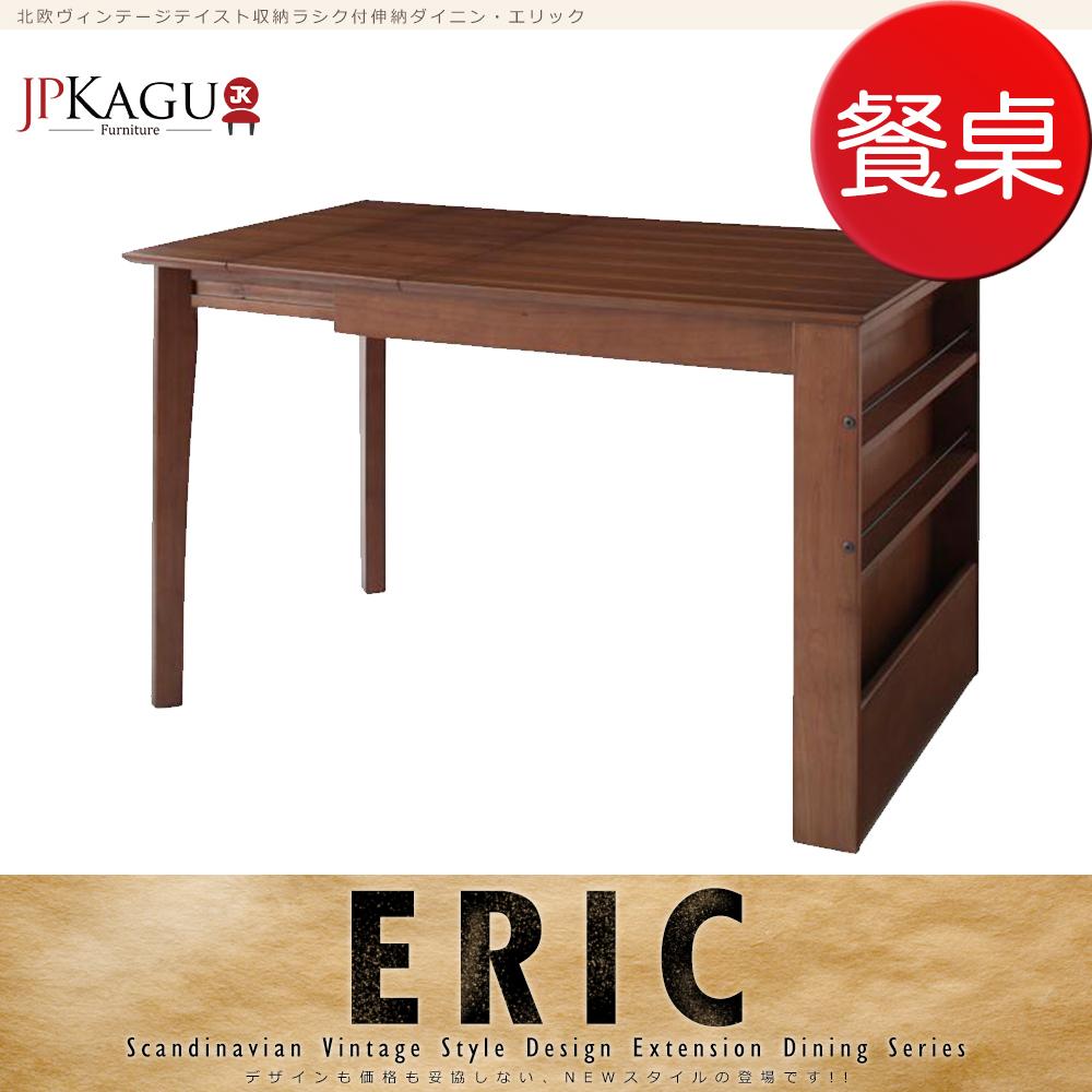 3月促銷價↘ JP Kagu 北歐復古風附收納架延伸餐桌