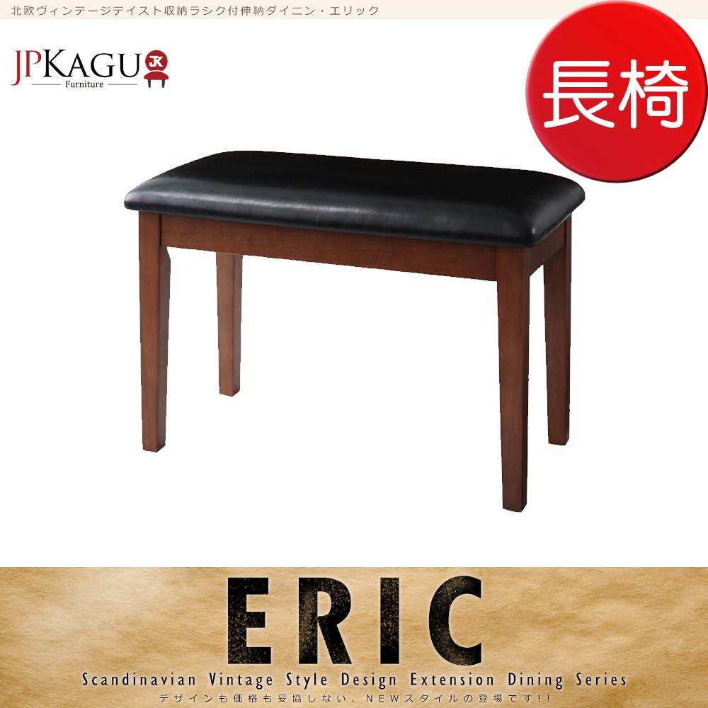3月促銷價↘ JP Kagu 北歐復古風皮革長椅