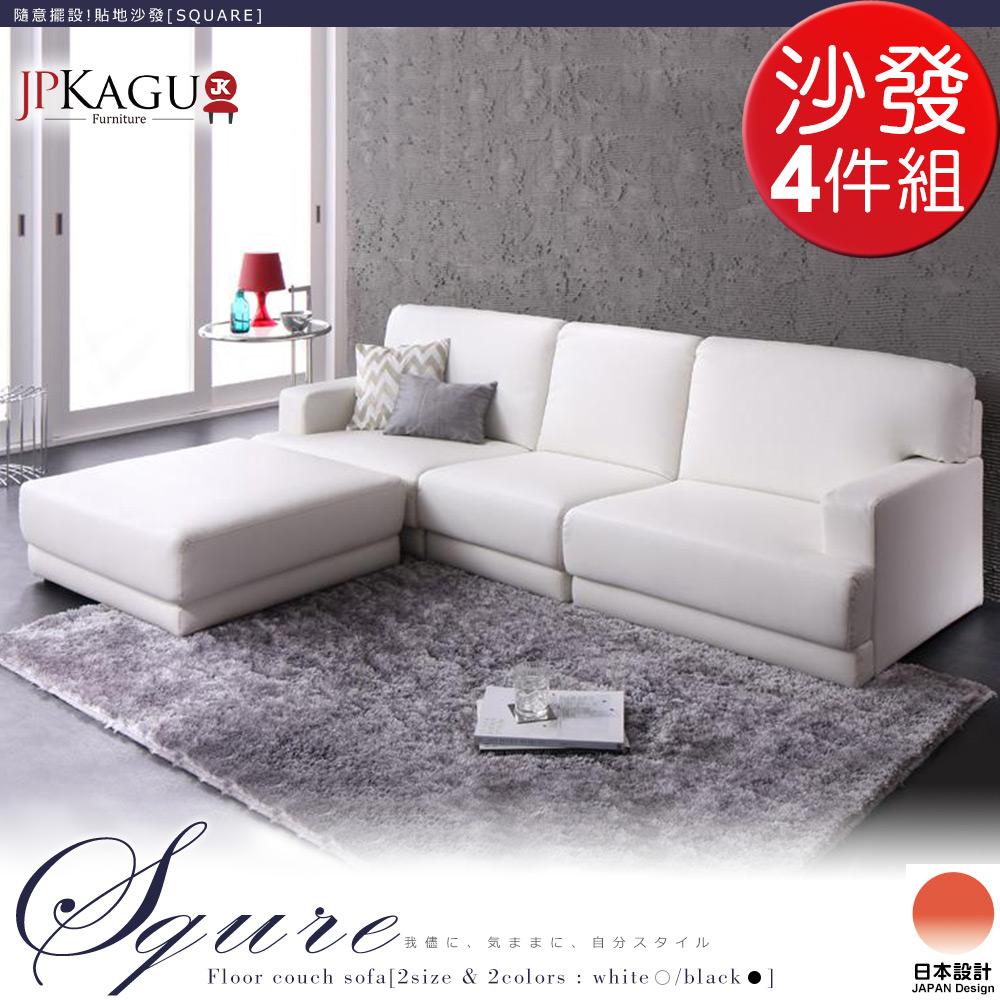 3月促銷價↘ JP Kagu 日系貼地組合沙發4件組-沙發+扶手沙發2入+椅凳(二色)白色
