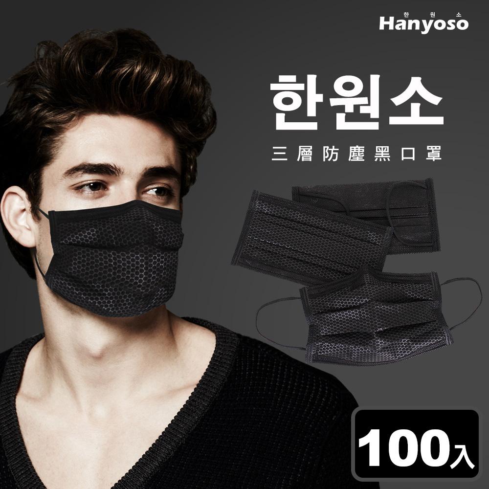 (團媽推薦)Han yoso 韓元素 韓風夏趴小臉三層防塵黑口罩100入