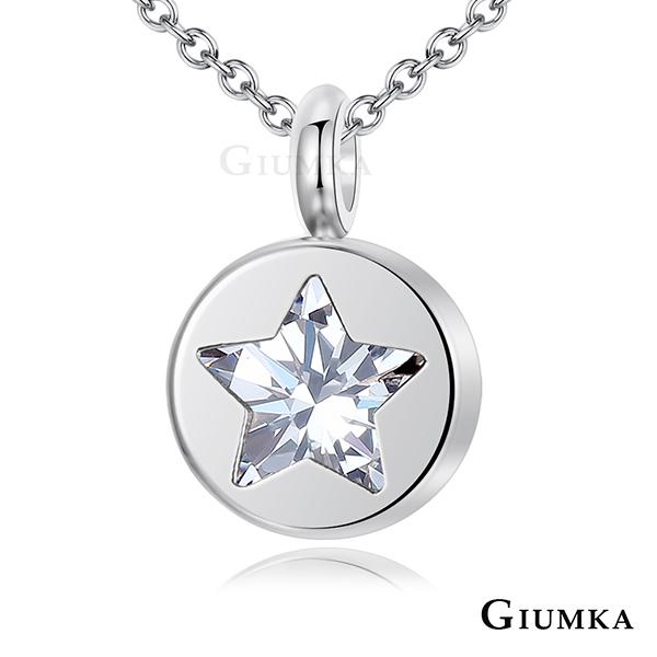 GIUMKA【年中慶$618up】白鋼女短鍊 祈願流星珠寶項鍊 銀色 包鑲系列 MN05075